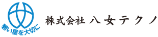 S株式会社八女テクノ